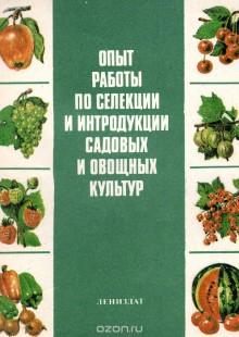 Обложка книги  - Опыт работы по селекции и интродукции садовых и овощных культур