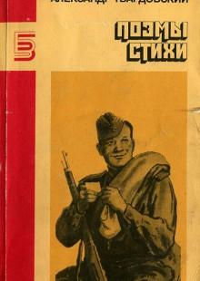 Обложка книги  - Александр Твардовский. Поэмы стихи