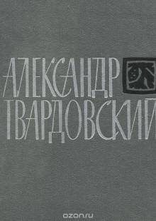 Обложка книги  - Александр Твардовский. Стихи