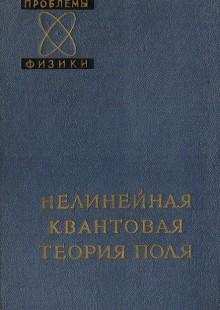 Обложка книги  - Нелинейная квантовая теория поля. Сборник статей