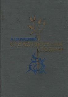 Обложка книги  - А. Твардовский. Стихотворения и поэмы