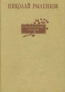 Обложка книги  - Николай Рыленков. Стихотворения и поэмы