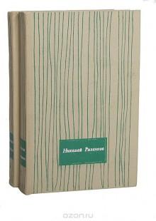 Обложка книги  - Николай Рыленков. Избранные произведения в 2 томах (комплект)
