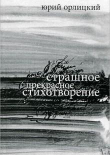 Обложка книги  - Страшное прекрасное стихотворение