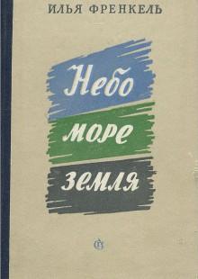 Обложка книги  - Небо, море, земля