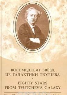 Обложка книги  - Восемьдесят звезд из галактики Тютчева / Eighty Stars from Tyutchev`s Galaxy