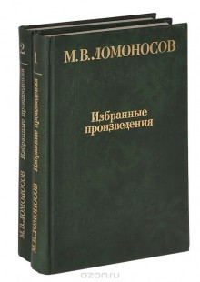 Обложка книги  - М. В. Ломоносов. Избранные произведения (комплект из 2 книг)