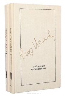 Обложка книги  - Егор Исаев. Избранные произведения в 2 томах (комплект из 2 книг)