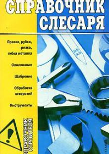Обложка книги  - Справочник слесаря