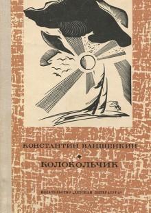Обложка книги  - Колокольчик