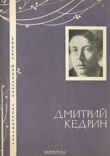 Обложка книги  - Дмитрий Кедрин. Избранная лирика
