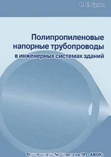 Обложка книги  - Полипропиленовые напорные трубопроводы в инженерных системах зданий