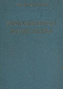 Обложка книги  - Приближенные вычисления