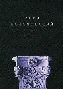 Обложка книги  - Анри Волохонский. Собрание произведений в 3 томах. Том 1
