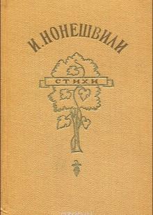 Обложка книги  - И. Нонешвили. Стихи