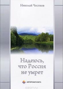 Обложка книги  - Надеюсь, что Россия не умрет