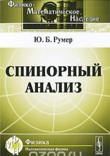 Обложка книги  - Спинорный анализ