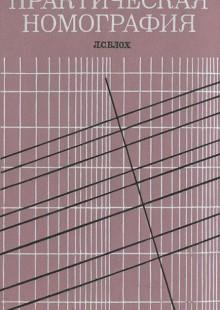 Обложка книги  - Практическая номография
