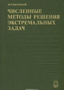 Обложка книги  - Численные методы решения экстремальных задач