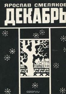 Обложка книги  - Декабрь