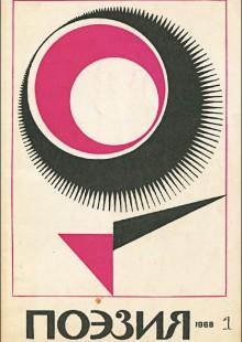 Обложка книги  - Поэзия. Альманах, №1, 1968