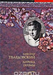 Обложка книги  - Александр Твардовский. Лирика. Поэмы