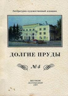 Обложка книги  - Долгие Пруды. Литературно-художественный альманах, №4, 1997