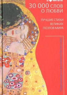 Обложка книги  - 30000 слов о любви: Лучшие стихи великих поэтов мира