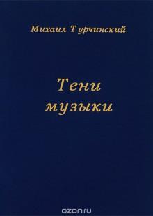 Обложка книги  - Тени музыки