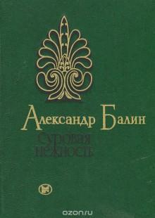 Обложка книги  - Суровая нежность