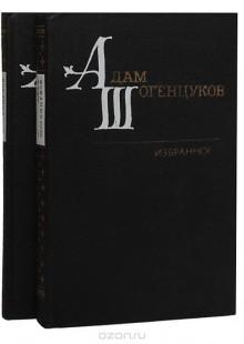 Обложка книги  - Адам Шогенцуков. Избранные произведения в 2 томах (комплект)
