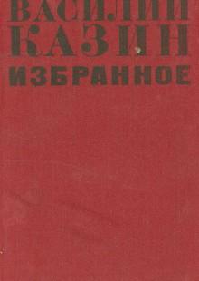 Обложка книги  - Василий Казин. Избранное