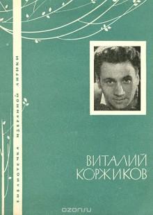 Обложка книги  - Виталий Коржиков. Избранная лирика