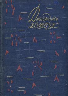 Обложка книги  - Джеордже Кошбук. Избранные стихи