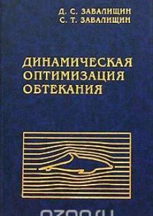 Обложка книги  - Динамическая оптимизация обтекания
