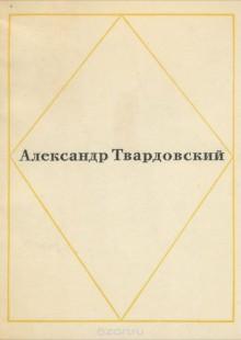 Обложка книги  - Александр Твардовский. Стихотворения