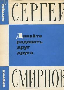 Обложка книги  - Давайте радовать друг друга