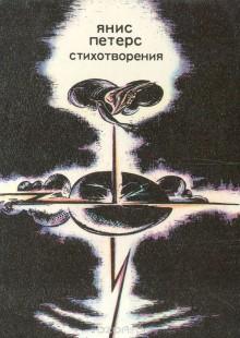 Обложка книги  - Янис Петерс. Стихотворения