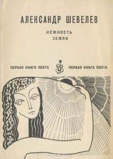 Обложка книги  - Нежность земли