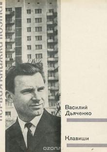 Обложка книги  - Клавиши