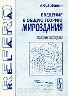 Обложка книги  - Введение в общую теорию мироздания. Книга 2. Пространственная эфирная среда, микрообъекты мироздания и квант излучения Планка