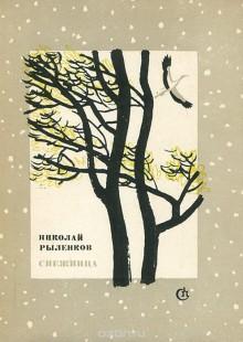 Обложка книги  - Снежница. Стихи