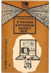 Обложка книги  - Ученый, который знает все