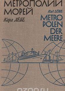 Обложка книги  - Метрополии морей