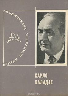 Обложка книги  - Карло Каладзе. Избранная лирика