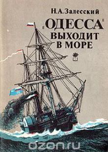 Обложка книги  - «Одесса» выходит в море. Возникновение парового мореплавания на Черном море, 1827 – 1855 гг.