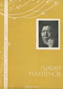 Обложка книги  - Сырбай Мауленов. Избранная лирика