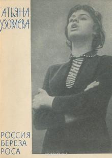 Обложка книги  - Россия, береза, роса