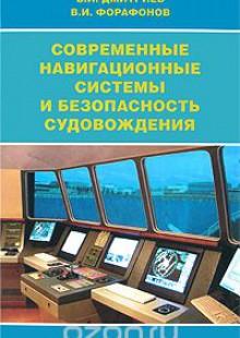Обложка книги  - Современные навигационные системы и безопасность судовождения
