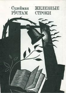 Обложка книги  - Железные строки